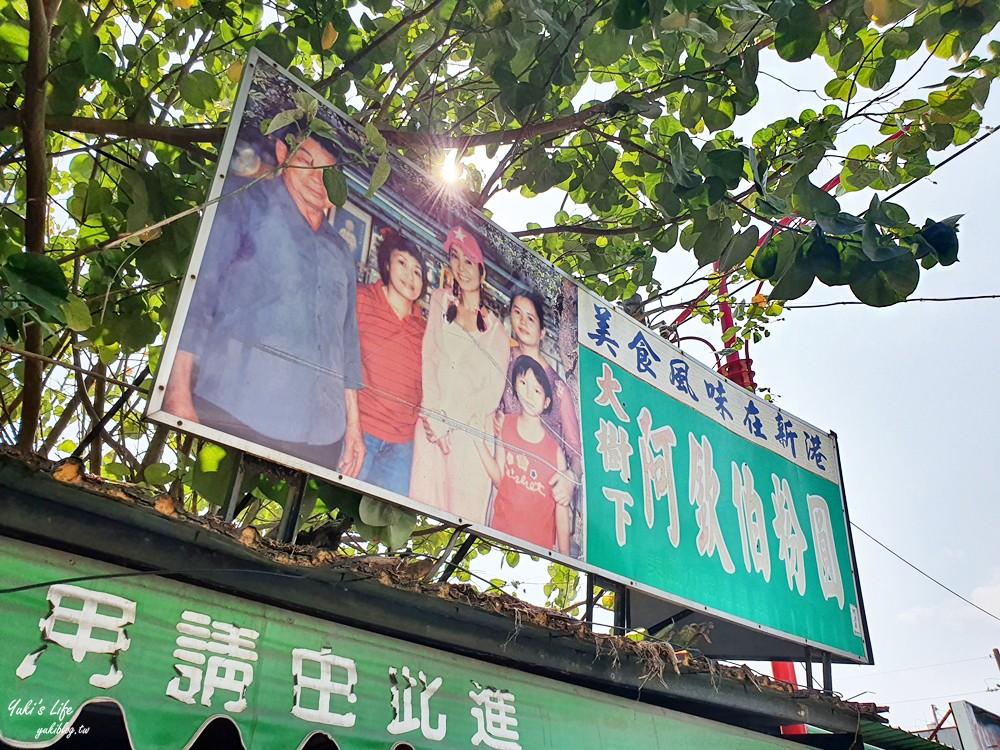 嘉義新港美食》大樹腳阿欽伯粉圓,嘉義必吃古早味粉圓 - yukiblog.tw