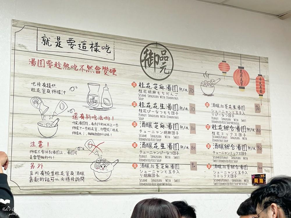 台北美食》御品元冰火湯圓~通化夜市必吃,評價超高的小吃推薦(捷運信義安和站) - yukiblog.tw
