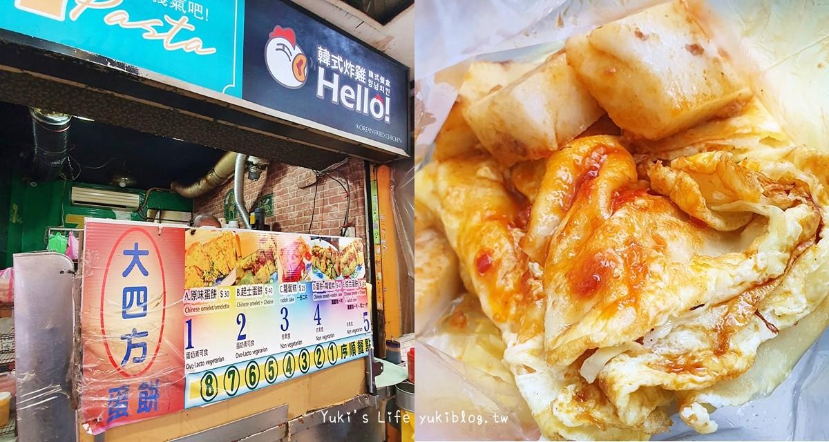台北車站美食推薦》大四方蛋餅~銅板小吃大份量人氣早餐 - yukiblog.tw