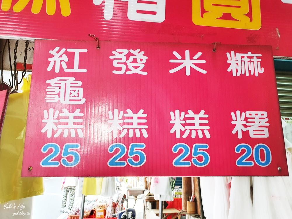 南投竹山老街美食》阿秀紅龜粿 五十年老店~手工純糯米、湯圓、麻糬,清明節要拜什麼不烙高 - yukiblog.tw