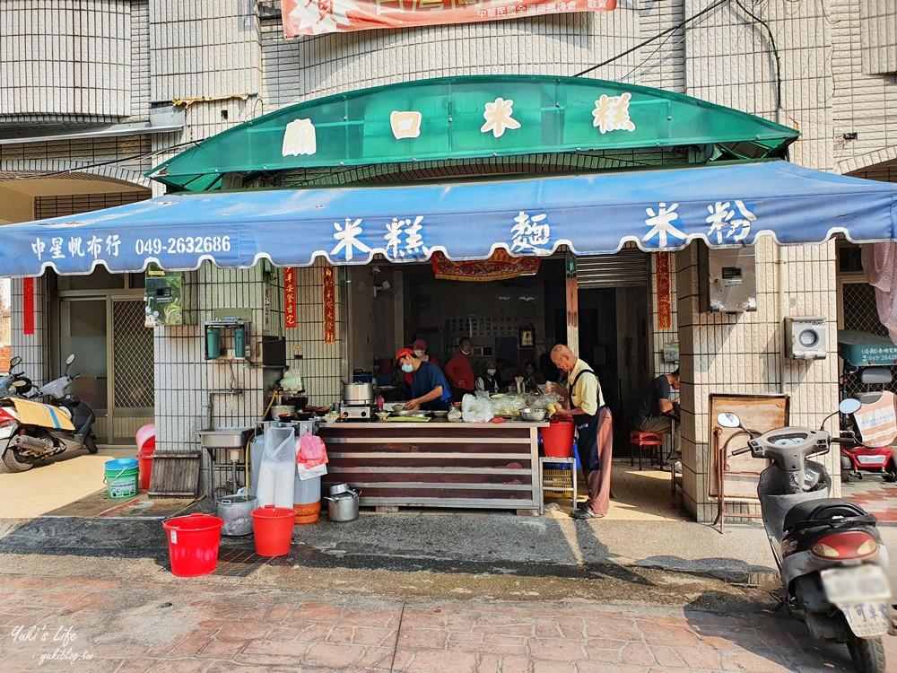 南投竹山老街美食》廟口米糕~香Q好吃,只要25元銅板價,竹山美食推薦! - yukiblog.tw