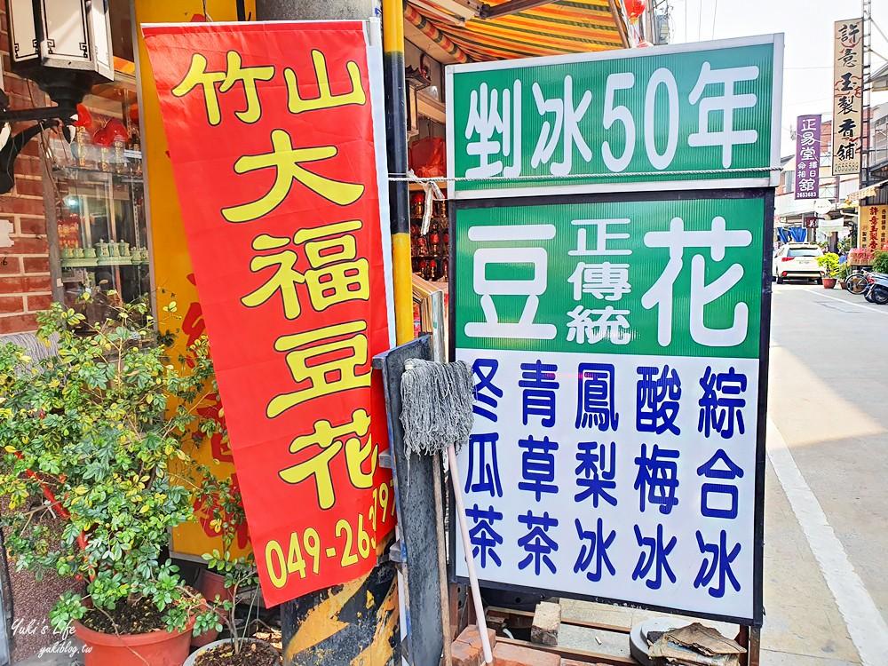 五十年老店~大福手工傳統豆花~吃下幸福感!南投竹山老街美食 - yukiblog.tw