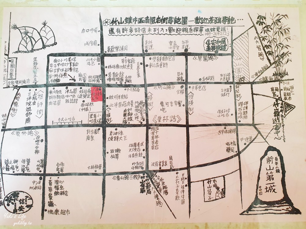 五十年老店~大福手工传统豆花~吃下幸福感!南投竹山老街美食 - yukiblog.tw
