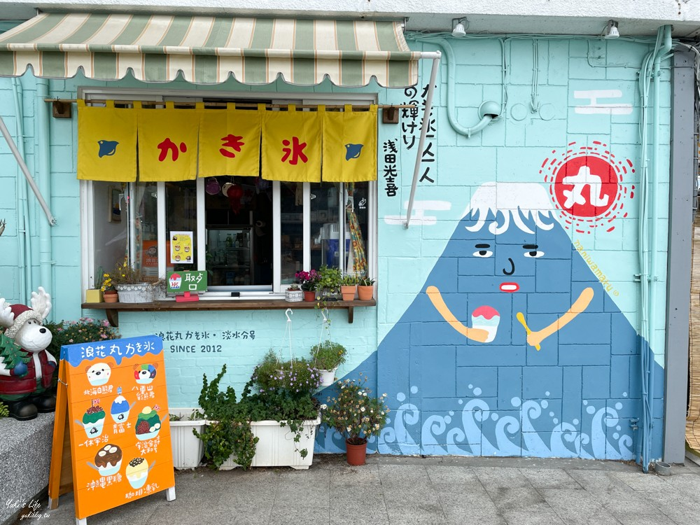 台北美食》浪花丸かき•淡水分號~沖繩風日式冰店、小熊刨冰太療癒 (捷運淡水站) - yukiblog.tw