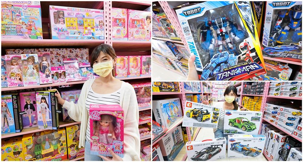桃园买玩具推荐》亚细亚Toys玩具批发,一站买齐全年龄玩具!好逛好买又不伤荷包! - yukiblog.tw