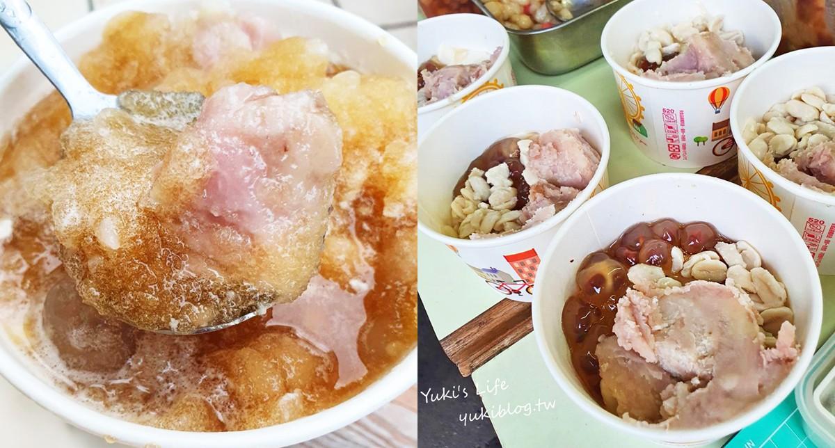 「呂記古早味豆花」銅板小吃一碗35元,滿滿4種料~蘆洲在地人排隊巷口美食 - yukiblog.tw