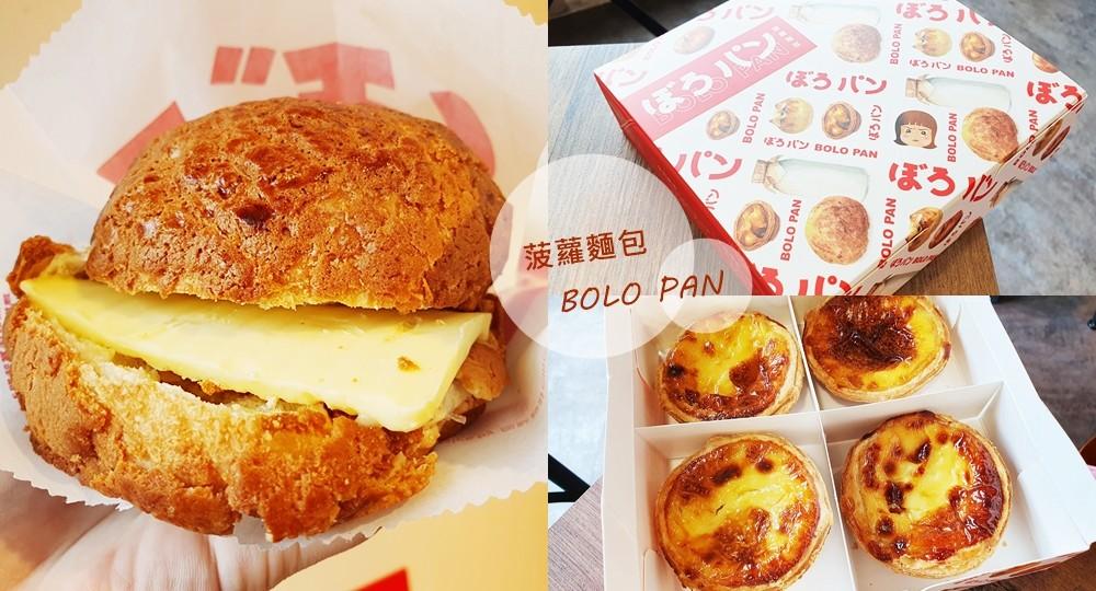 台北車站美食》菠蘿麵包 ぼろパン BOLO PAN~銅板美食北車必吃推薦! - yukiblog.tw