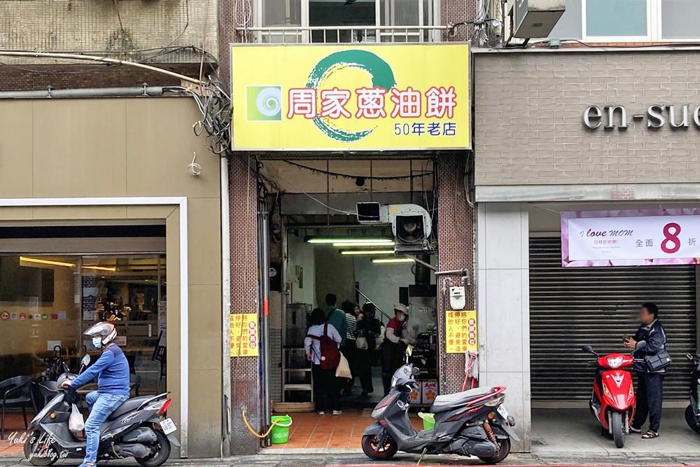 基隆美食》周家葱油饼~50年老店,一个17元外酥内嫩,排队铜板小吃! - yukiblog.tw
