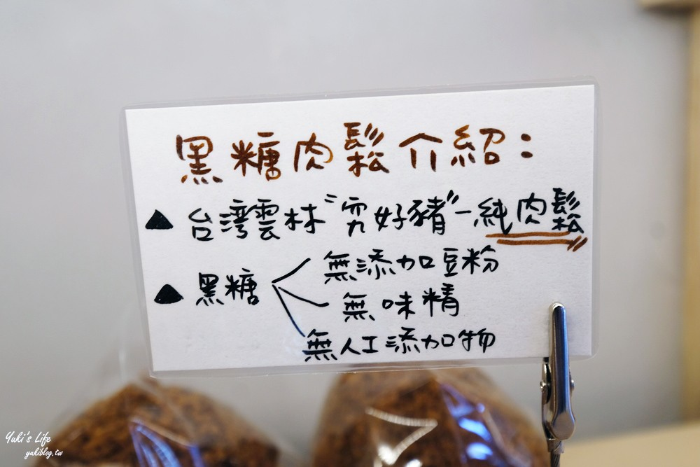 苗栗新鮮手作好吃麵包》揉PAin烘焙坊~竹南麵包店推薦!每天賣光光~新竹人也都來買! - yukiblog.tw