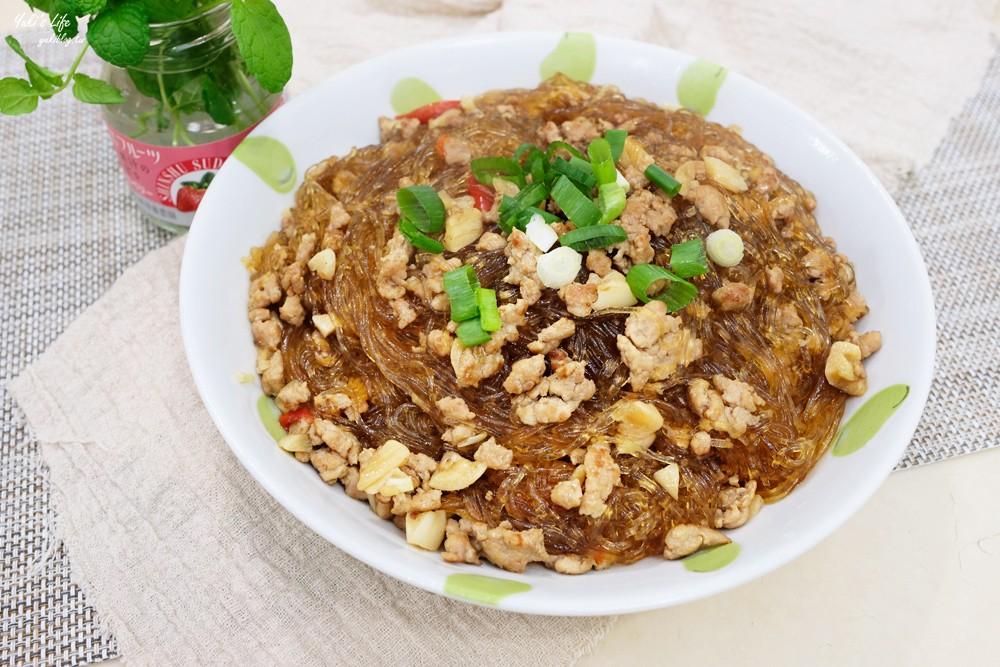 簡單食譜》螞蟻上樹(炒冬粉)超下飯的家常菜,便當菜每次都覺得吃不夠! - yukiblog.tw