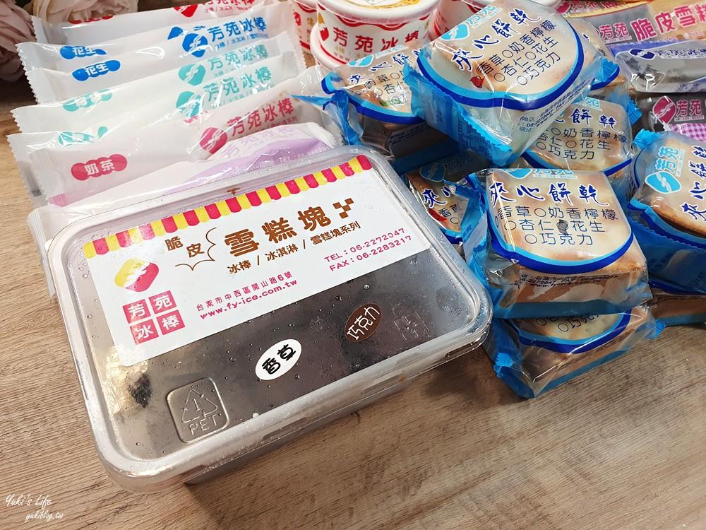 芳苑冰棒》50年台南老店!熱門宅配團購美食~餅乾冰淇淋、傳統李鹹冰棒、雪糕塊通通有 - yukiblog.tw