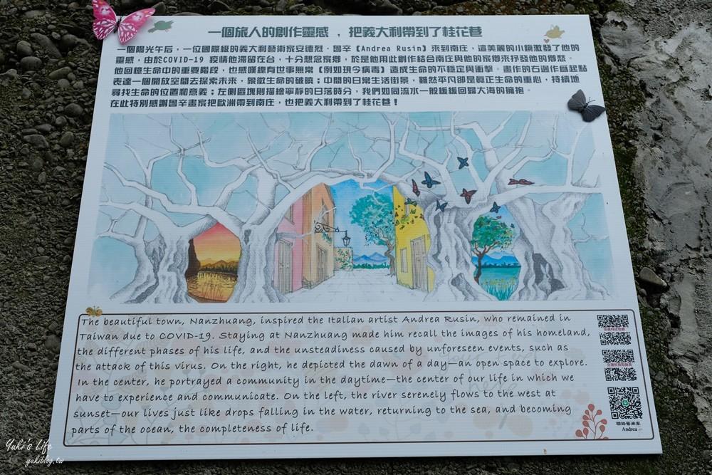 苗栗南庄景點》桂花巷、情人巷、百年郵局、十三間老街、南庄老街必吃美食、南庄老街地圖 - yukiblog.tw