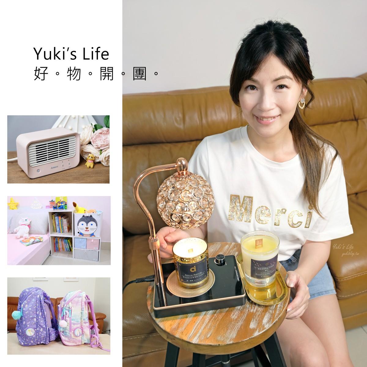 Yuki好物開團你買了嗎? - yukiblog.tw