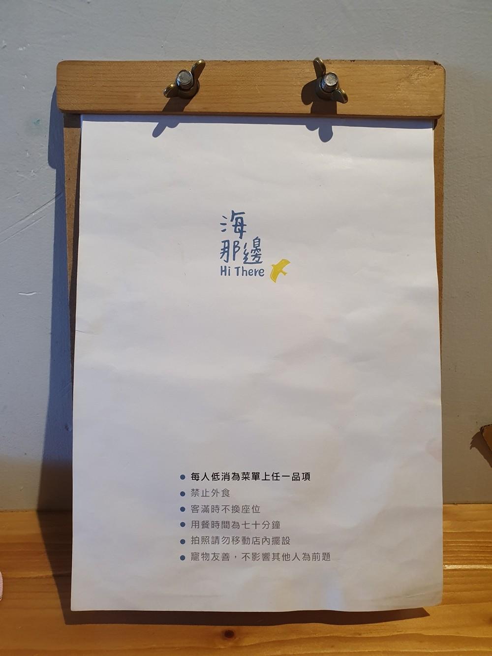 正濱漁港彩色屋美食「海那邊」日式抹茶冰~吃冰太企鵝Chill了! - yukiblog.tw