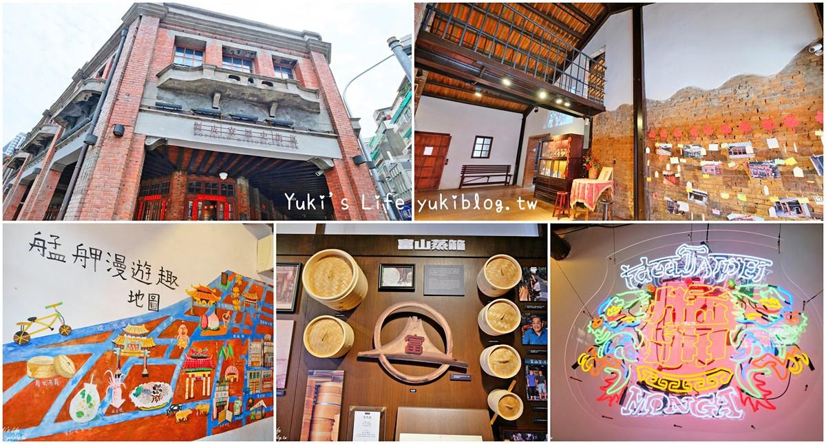 假日好去处》剥皮寮老街~红砖历史街区,捷运龙山寺站必访免门票亲子景点 - yukiblog.tw