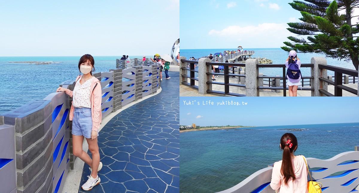 """新!三芝看海景点""""芝兰公园海上观景平台""""蓝色大海波浪设计就像走进海上 - yukiblog.tw"""