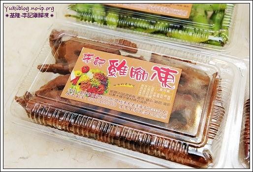 [團購美食]*基隆-李記雞腳凍滷味 - yukiblog.tw