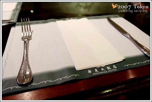 [2007東京見]Day1~ 林口▪ 華夏大飯店 (晚餐篇)