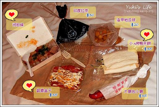[逢甲夜市]好逛好買.美食多 - yukiblog.tw