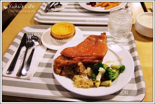 [新莊]*IKEA-瑞典餐廳(德國豬腳、瑞典烤肉丸) - yukiblog.tw