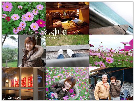[2007歲末之旅] 冬遊。洄瀾 - yukiblog.tw
