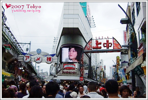[2007東京見]Day5~ [阿美橫町]吃-阿美燒&冰淇淋。逛-二木の菓子