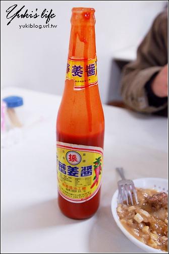 [彰化]*北門口肉圓 & 北斗肉圓生 - yukiblog.tw