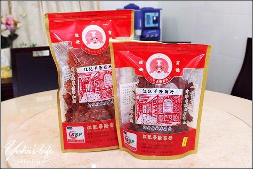 [團購美食]江記華隆商行- 0.02cm香脆杏仁豬肉紙 - yukiblog.tw