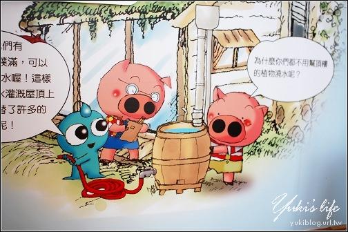 [玩-台北]木柵動物園(下) 酷cool節能屋 - yukiblog.tw