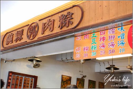 高雄鹽埕-郭家肉粽