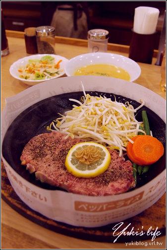 [08東京假期]*C6秋葉原-食。pepper lunch(胡椒廚房)
