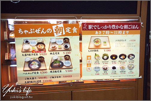 [08東京假期]*C26駅的定食屋(ちゃぶぜばんの朝定食) (JR上野駅) - yukiblog.tw