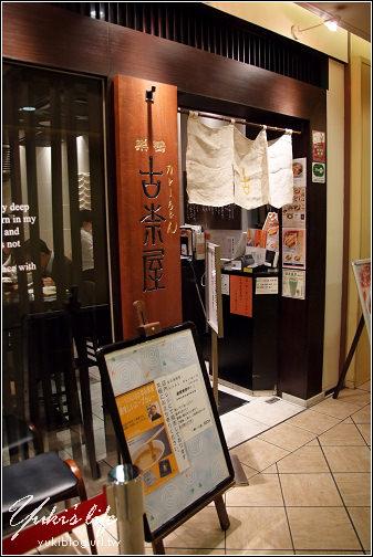 08 Tokyo 巢鴨古奈屋
