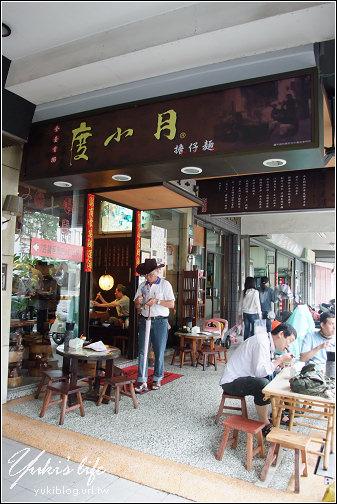 [台南-食]*府城百年老店-度小月擔仔麵