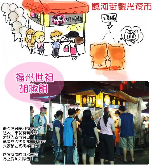 [台北-食]饒河街夜市-福州世祖胡椒餅 (手繪食記喔!!)