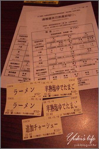 [08東京假期]*C36 衝去吃~上野。一蘭拉麵  (到了東京不可不吃!!) - yukiblog.tw