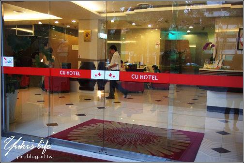 [高雄 住]*物美價廉~西悠飯店CU HOTEL by yukiblog.tw
