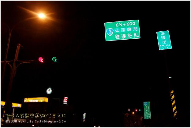 [七夕情人節]300公里~毆兜邁台北到宜蘭之行(上) 九份日出。金瓜石。東北角海岸 - yukiblog.tw