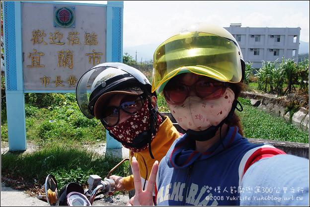[七夕情人節]300公里~毆兜邁台北到宜蘭之行(中) 濱海三貂角燈塔。宜蘭映象小吃 - yukiblog.tw