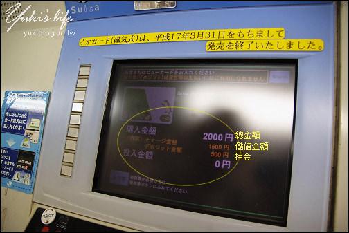 [08東京假期]*C51 東京自由行必備之Suica。西瓜卡的購買與使用 - yukiblog.tw