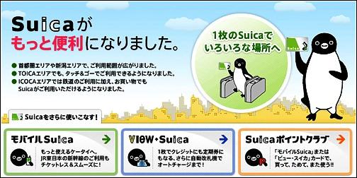 [08东京假期]*C51 东京自由行必备之Suica。西瓜卡的购买与使用 - yukiblog.tw