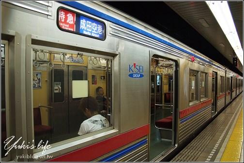 [08东京假期]*C58 京成上野线→成田机场 (差点回不了台湾的完美endding) - yukiblog.tw