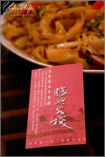 [苗栗-食]*三义水美街~胜兴客栈 - yukiblog.tw