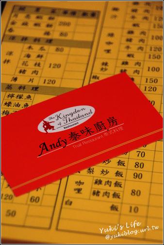 Andy泰味廚房