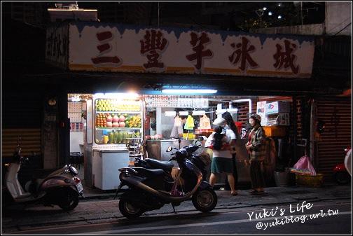 [板橋-食]*老店冰品~三豐芋冰城
