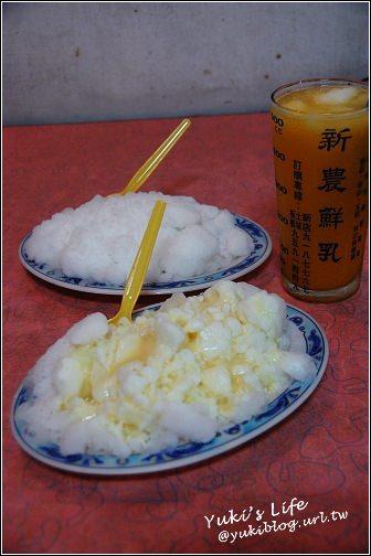 [板橋-食]*老店冰品~三豐芋冰城 - yukiblog.tw