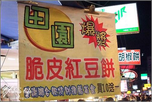 [桃園-食]*中原夜市~田園爆漿脆皮紅豆餅 (人潮跟餡料一起多到爆..) - yukiblog.tw