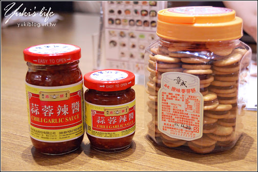 [名產集合]*高雄~三郎餐包+志斌蒜蓉辣醬 & 台南~章成麥芽餅 - yukiblog.tw