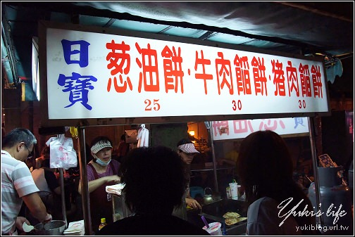 [桃園-食]*中壢夜市~日寶蔥油餅 ( 爆蔥) - yukiblog.tw
