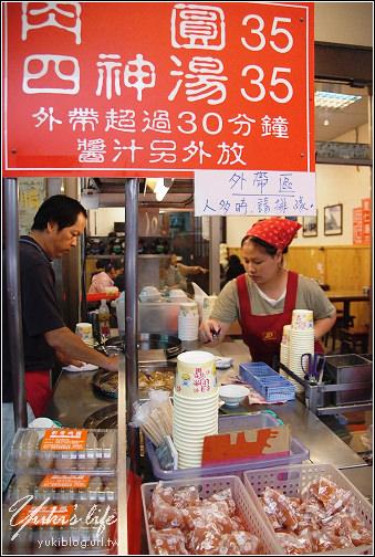 [鶯歌-食]*彰鶯肉圓+四神湯 - yukiblog.tw